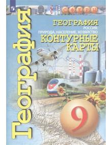 География. 9 класс. Контурные карты. Россия: природа, население, хозяйство. Автор Котляр, серия СФЕРЫ