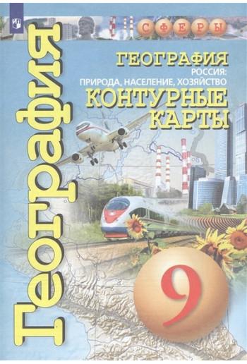 География 9 класс контурные карты Россия: природа, население, хозяйство, автор Котляр, серия СФЕРЫ