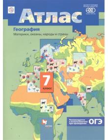 География. 7 класс. Атлас. Материки, океаны, народы и страны. Авторы Душина, Летягин