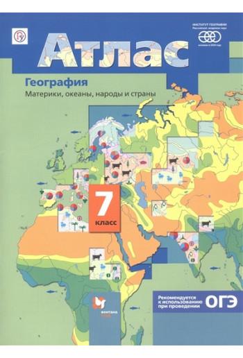 География 7 класс атлас Материки, океаны, народы и страны авторы Душина, Летягин