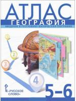 География. 5-6 классы. Атлас. Введение в географию. Физическая география. Авторы Домогацких, Банников