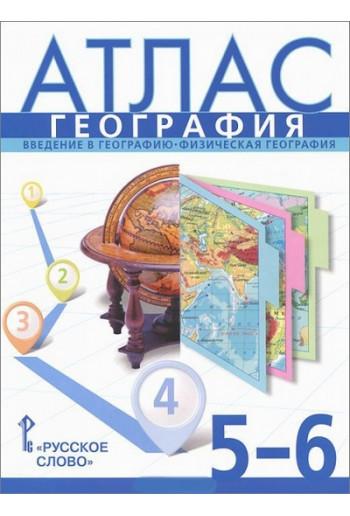 География 5-6 классы атлас Введение в географию Физическая география авторы Домогацких, Банников