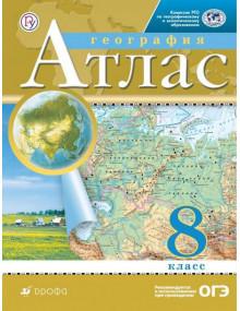 География. 8 класс. Атлас. Издательство Дрофа