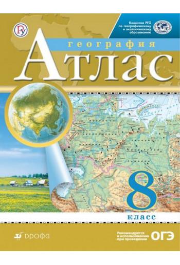 География 8 класс Атлас изд. Дрофа