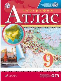 География. 9 класс. Атлас. Издательство Дрофа