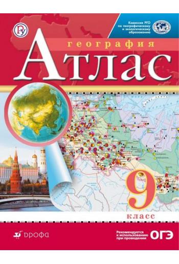 География 9 класс Атлас изд. Дрофа