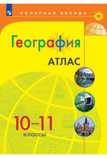 """География 10-11 классы атлас серии """"Полярная звезда"""""""