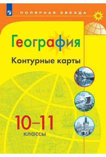 """География 10-11 классы контурные карты серии """"Полярная звезда"""""""