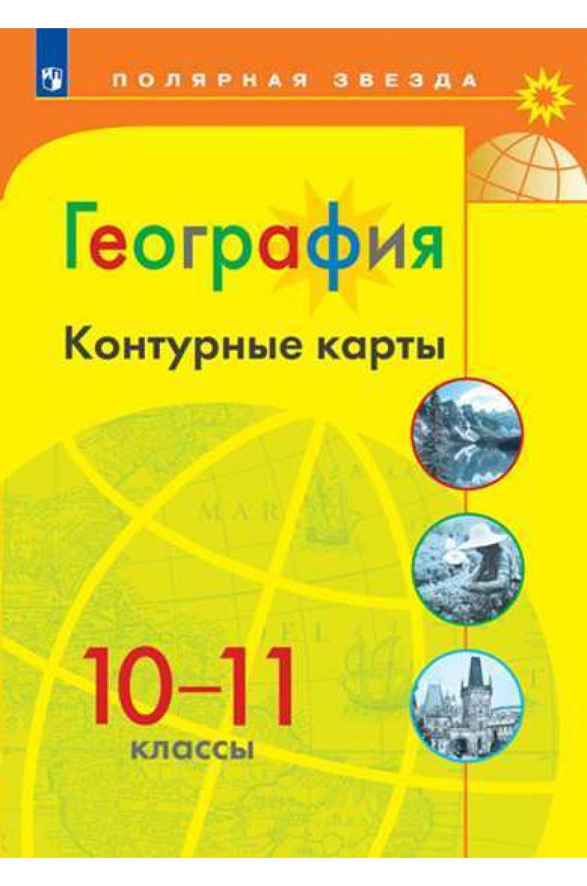 """География. 10-11 классы. Контурные карты серии """"Полярная звезда"""""""