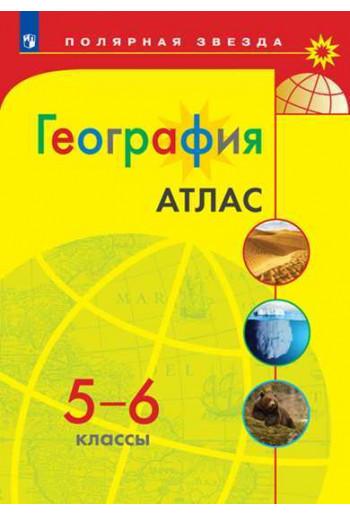 """География 5-6 классы атлас серии """"Полярная звезда"""""""
