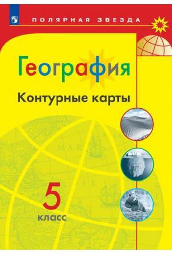 """География 5 класс контурные карты серии """"Полярная звезда"""""""