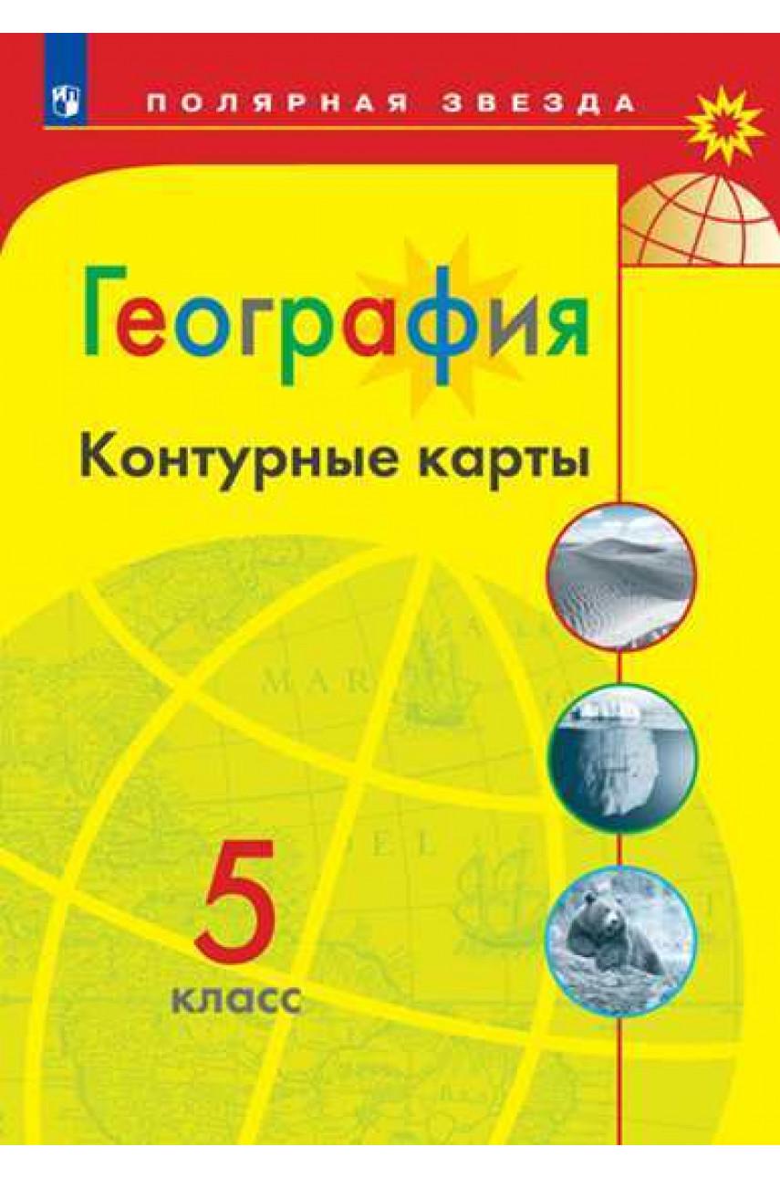 """География. 5 класс. Контурные карты серии """"Полярная звезда"""""""