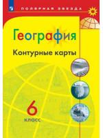 """География. 6 класс. Контурные карты серии """"Полярная звезда"""""""