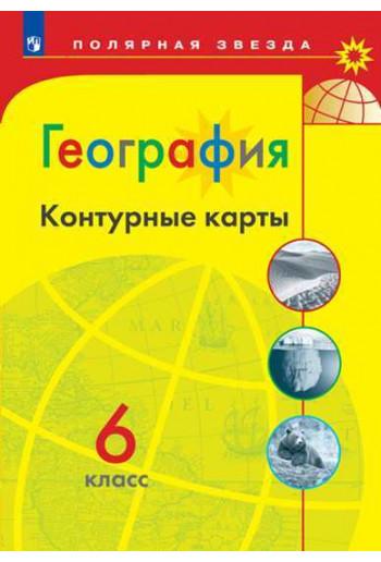 """География 6 класс контурные карты серии """"Полярная звезда"""""""