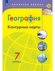 """География. 7 класс. Контурные карты серии """"Полярная звезда"""""""