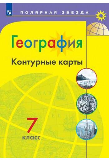 """География 7 класс контурные карты серии """"Полярная звезда"""""""