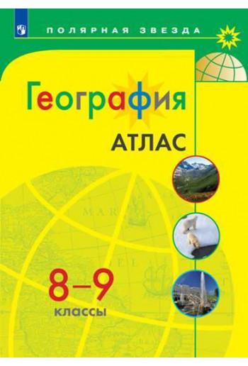 """География 8-9 классы атлас серии """"Полярная звезда"""""""
