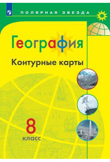 """География 8 класс контурные карты серии """"Полярная звезда"""""""