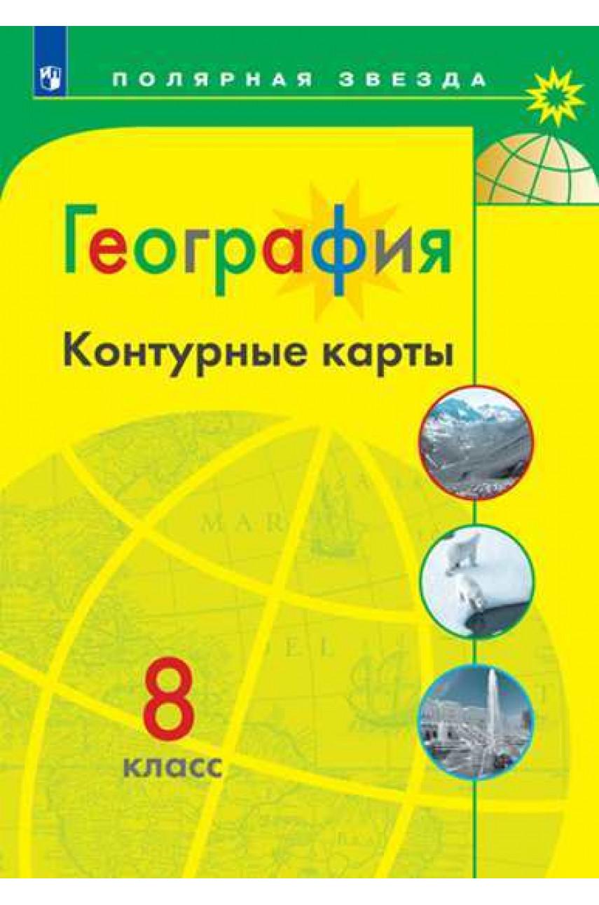 """География. 8 класс. Контурные карты серии """"Полярная звезда"""""""