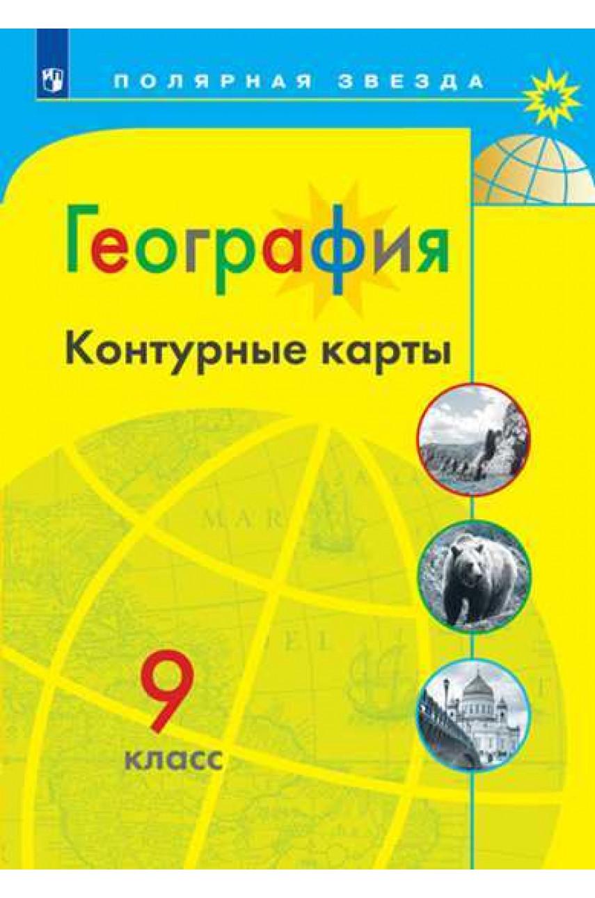 """География 9 класс контурные карты серии """"Полярная звезда"""""""