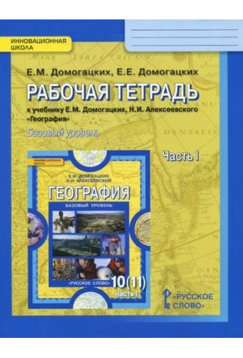 География 10 класс рабочая тетрадь часть 1 авторы Домогацких, Домогацких