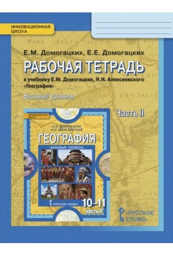 География 10 класс рабочая тетрадь часть 2 авторы Домогацких, Домогацких