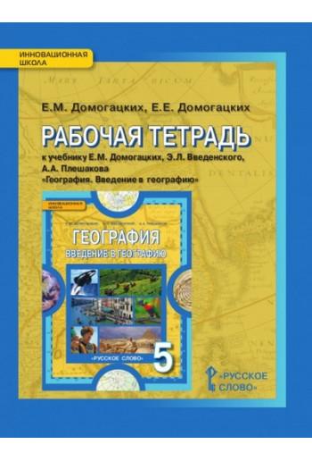 География 5 класс рабочая тетрадь авторы Домогацких, Домогацких