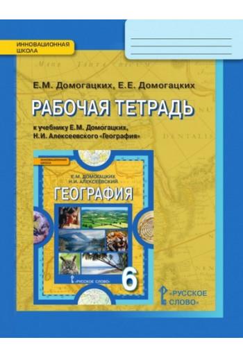 География 6 класс рабочая тетрадь авторы Домогацких, Домогацких