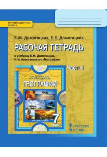 География 7 класс рабочая тетрадь часть 1 авторы Домогацких, Домогацких
