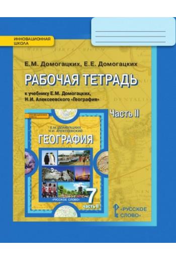 География 7 класс рабочая тетрадь часть 2 авторы Домогацких, Домогацких