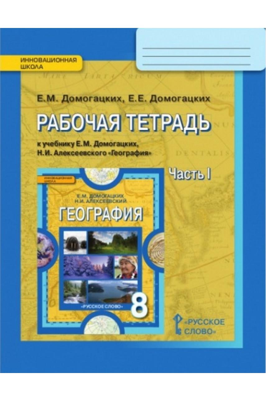 География 8 класс рабочая тетрадь часть 1 авторы Домогацких, Домогацких