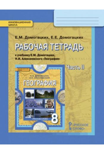 География 8 класс рабочая тетрадь часть 2 авторы Домогацких, Домогацких