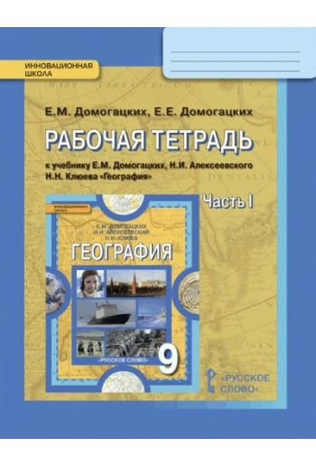 География 9 класс рабочая тетрадь часть 1 авторы Домогацких, Домогацких