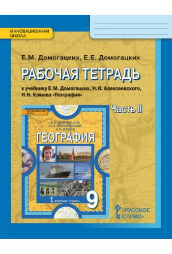 География 9 класс рабочая тетрадь часть 2 авторы Домогацких, Домогацких