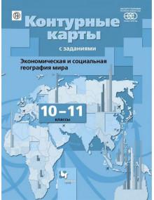 География. 10-11 классы. Контурные карты. Экономическая и социальная география мира. Автор Бахчиева