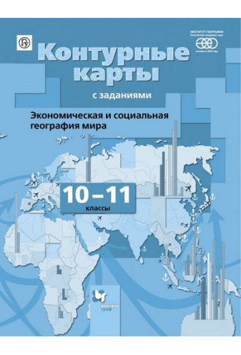 География 10-11 классы контурные карты Экономическая и социальная география мира автор Бахчиева