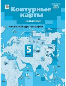 География. 5 класс. Контурные карты. Начальный курс географии. Автор Летягин