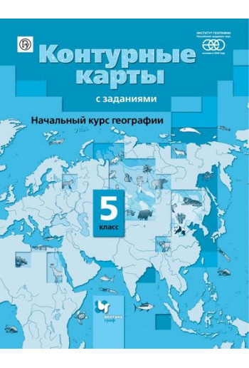 География 5 класс контурные карты Начальный курс географии автор Летягин