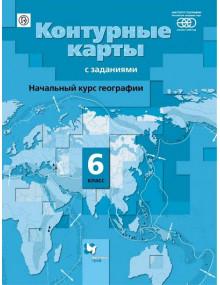География. 6 класс. Контурные карты. Начальный курс географии. Автор Летягин