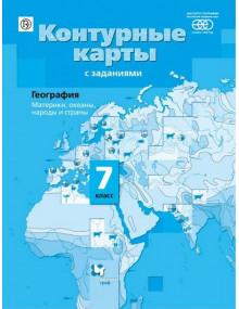 География. 7 класс. Контурные карты. Материки, океаны, народы и страны. Автор Душина