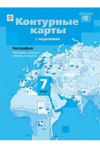 География 7 класс контурные карты Материки, океаны, народы и страны автор Душина