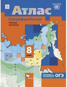 География. 8 класс. Атлас. География России. Природа. Население. Автор Пятунин