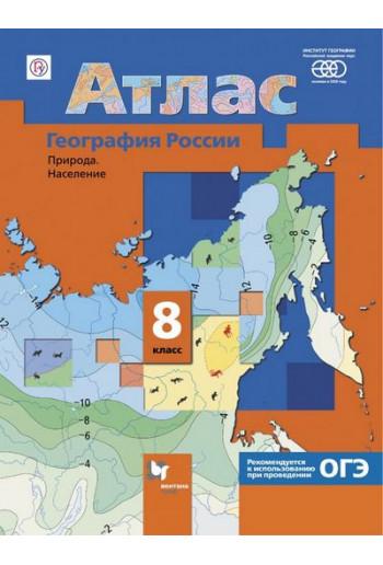 География 8 класс атлас География России. Природа. Население автор Пятунин