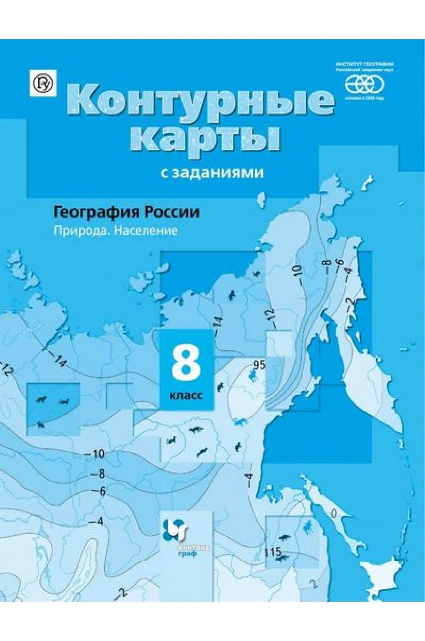 География. 8 класс. Контурные карты. География России. Природа. Население. Автор Таможняя
