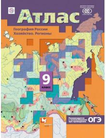 География. 9 класс. Атлас. География России. Хозяйство. Регионы. Автор Таможняя