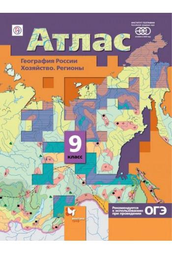 География 9 класс атлас География России. Хозяйство. Регионы автор Таможняя