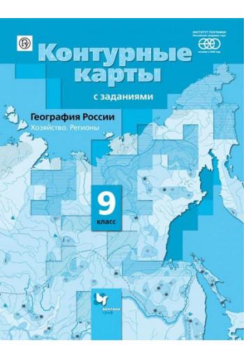 География 9 класс контурные карты География России. Хозяйство. Регионы автор Таможняя