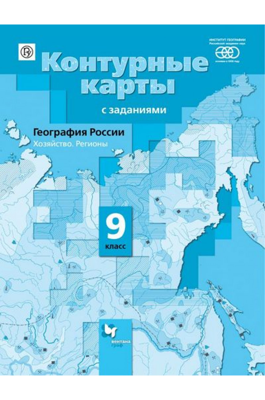 География. 9 класс. Контурные карты. География России. Хозяйство. Регионы. Автор Таможняя