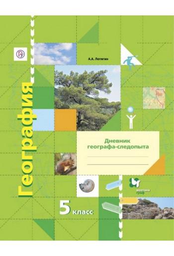География 5 класс Дневник географа-следопыта рабочая тетрадь автор Летягин