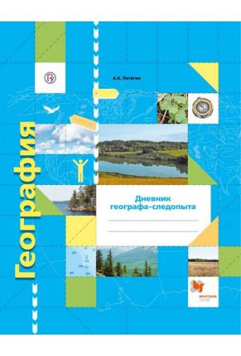 География 6 класс Дневник географа-следопыта рабочая тетрадь автор Летягин